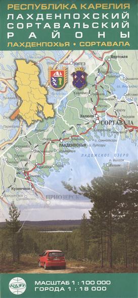 Республика Карелия. Лахденпохский и Сортавальский районы