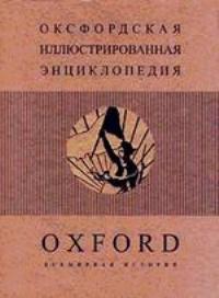Оксфордовская илл. энц. т.4 Всемирная история с 1800 года до наших дней