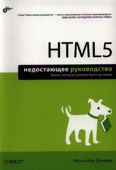 МакДональд М. HTML5. Недостающее руководство