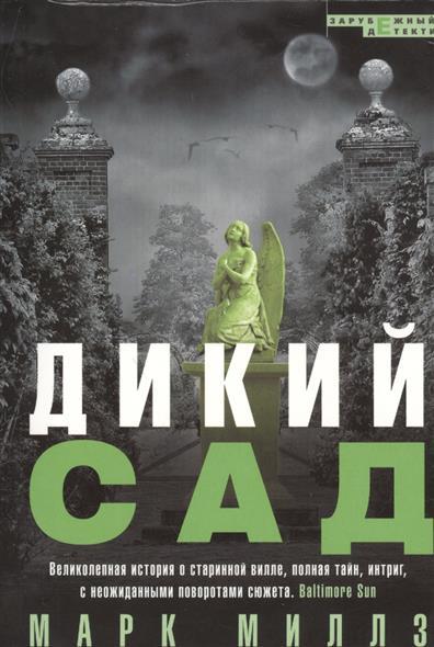 Миллз М. Дикий сад. Роман роман воликов дикий монастырь