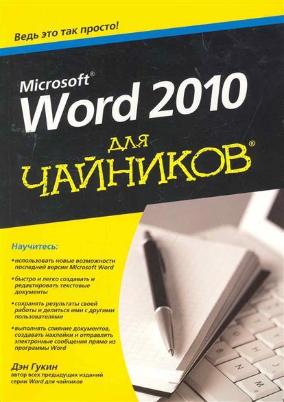 MS Word 2010 для чайников