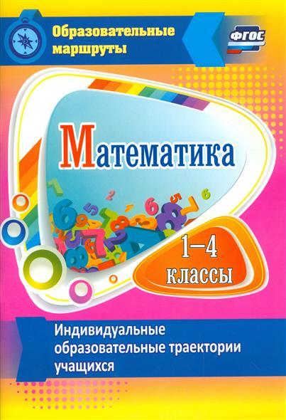 Математика. 1-4 классы. Индивидуальные образовательные траектории учащихся