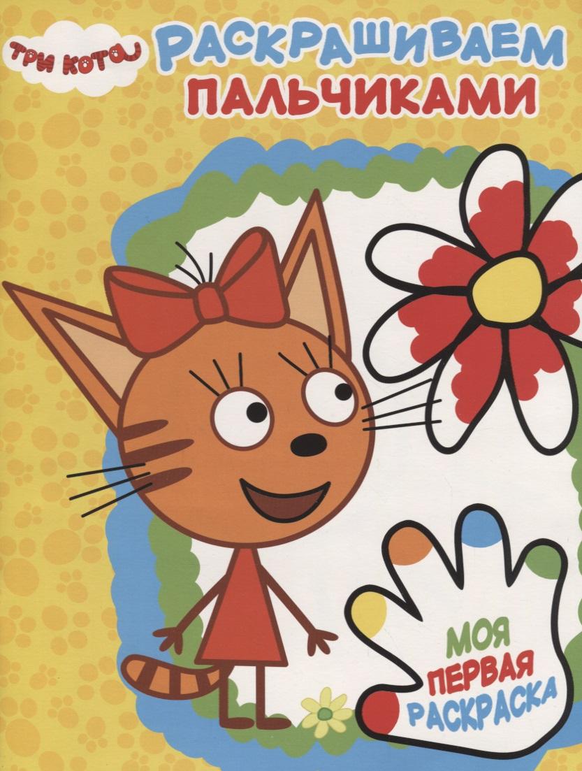 Фото - Баталина В. (ред.) Пальчиковая раскраска № ПР 1804 (Три Кота) баталина в ред раскраска для самых маленьких рсм 1813 три кота