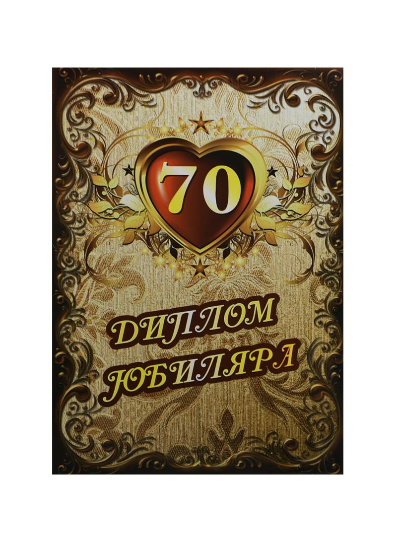 Диплом Юбиляра 70 лет ламинация (AFL000012) (Мастер)