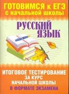 ЕГЭ Русский язык Итоговое тестирование за курс нач. школы