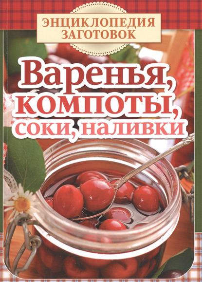 Варенья, компоты, соки, наливки