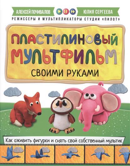 Пластилиновый мультфильм своими руками
