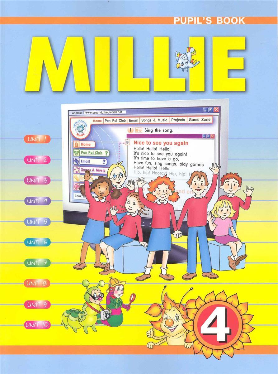 Азарова С. и др. Английский язык Millie 4 кл Учеб. азарова с и др англ язык милли millie 3 кл р т