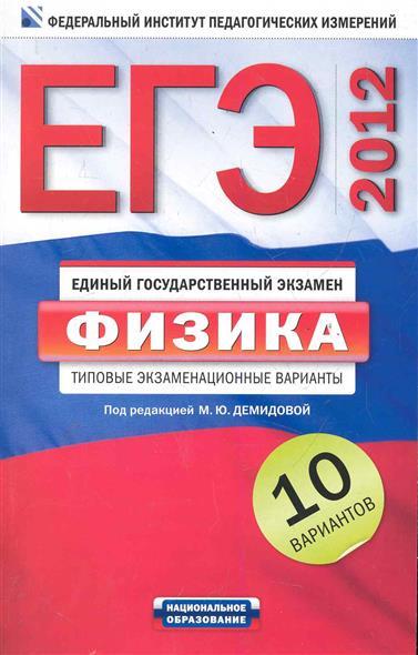 ЕГЭ 2012 Физика Типовые экз. варианты 10 вар.