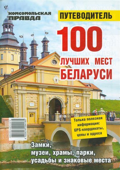 100 лучших мест Беларуси. Путеводитель