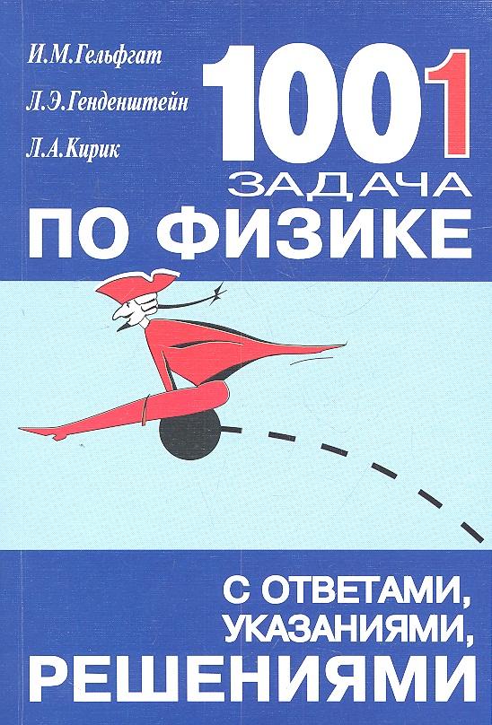 Гельфгат И., Генденштейн Л., Кирик Л. 1001 задача по физике с ответами, указаниями, решениями. 6-е издание, исправленное