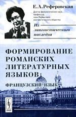 Реферовская Е. Формирование романских литер. языков Французский язык
