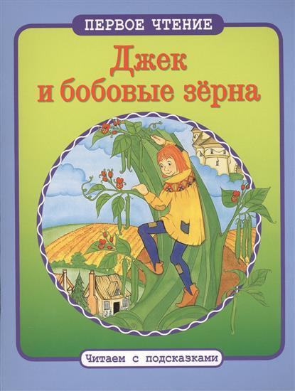 Джек и бобовые зерна