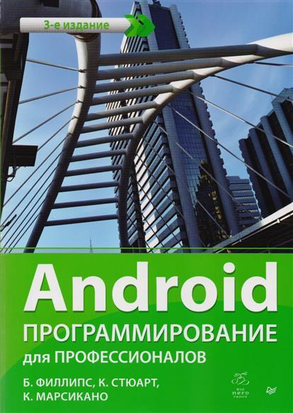 Филлипс Б., Стюарт К., Марсикано К. Android. Программирование для профессионалов android для женщин