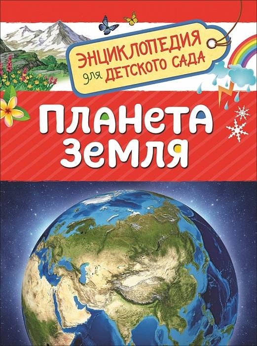 Сергеева И. Планета Земля. Энциклопедия для детского сада