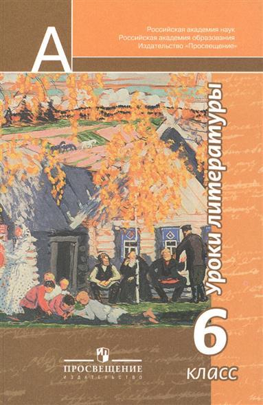 Уроки литературы. 6 класс. Пособие для учителей общеобразовательных организаций. 2-е издание, переработанное