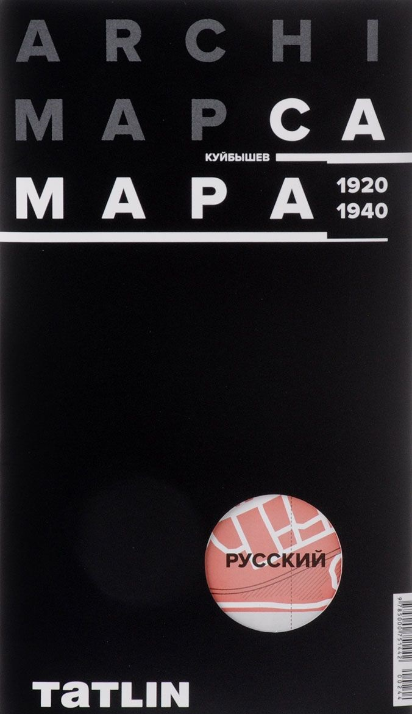 ArchiMap №2. Самара/Куйбышев. 1920-1940