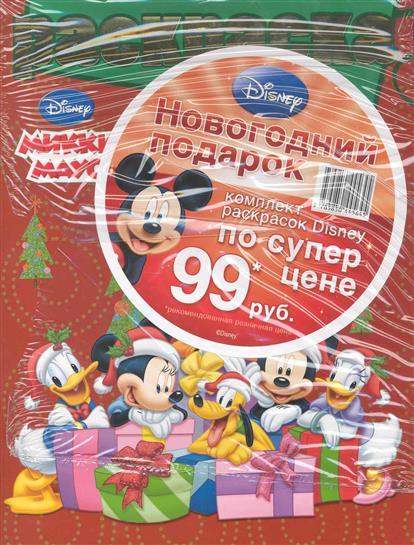 Комплект с раскраской РГ 1010 Микки Новый год