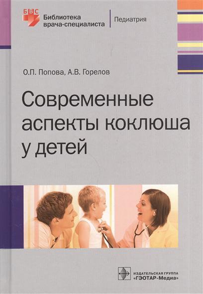 Попова О., Горелов А. Современные аспекты коклюша у детей