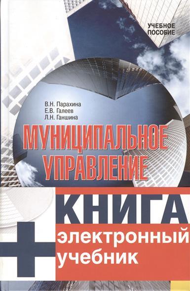 Муниципальное управление: учебное пособие. Третье издание, переработанное + CD. Электронный учебник