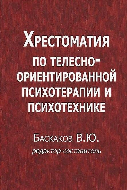 Баскаков В. Хрестоматия по телесно-ориентированной психотерапии