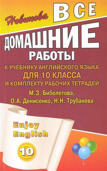 Все домашние работы к учеб. Англ. яз. 10 кл. и Р/т Enjoy English