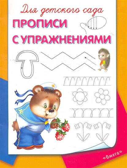Для детского сада Прописи с упражнениями книга для записей с практическими упражнениями для здорового позвоночника