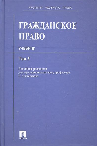 Гражданское право Учеб. т.3/3тт