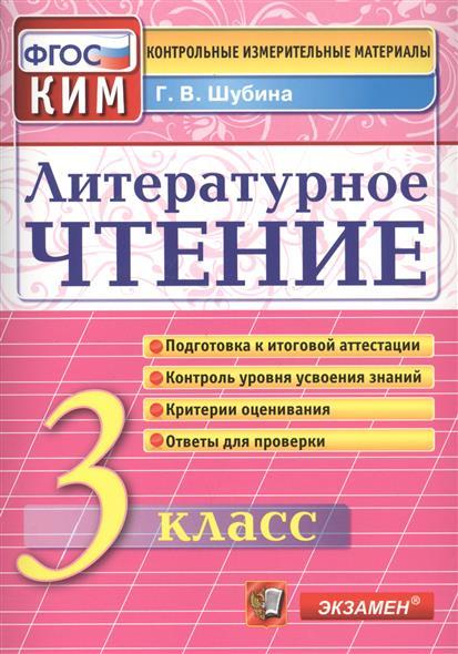 Шубина Г. Литературное чтение. 3 класс