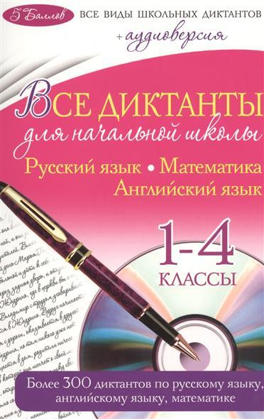 Марченко И.: Все диктанты для начальной школы. Русский язык. Математика. Английский язык. 1-4 классы (+CD)