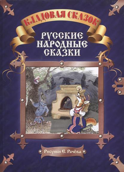 Даль В., Ушинский К. (пер.) Русские народные сказки даль в сказки