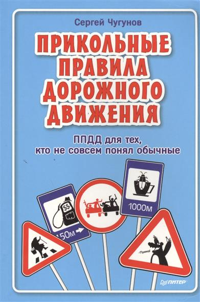 Прикольные правила дорожного движения. ППДД для тех, кто не совсем понял обычные