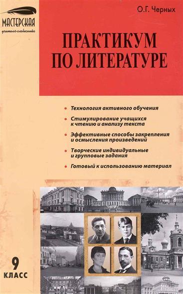 МУС 9 кл Практикум по литературе