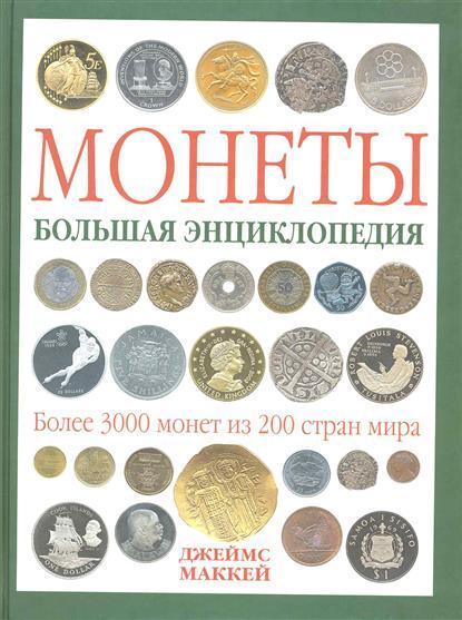 Монеты Большая энциклопедия