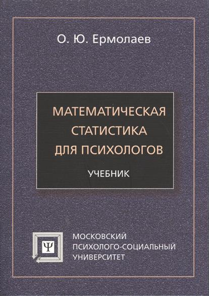 Ермолаев О.: Математическая статистика для психологов. Учебник
