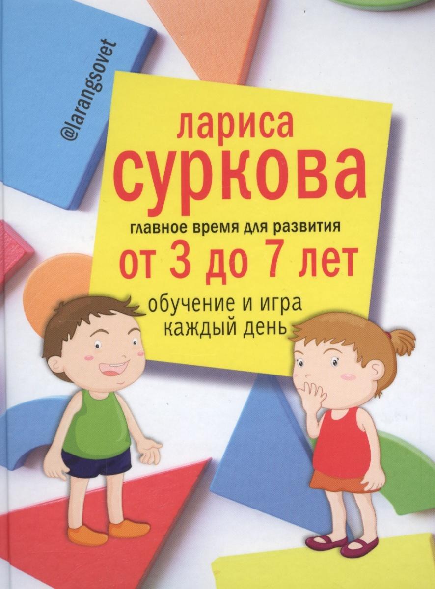 Суркова Л. Главное время для развития от 3 до 7 лет. Обучение и игра каждый день александр лебедев день суркова