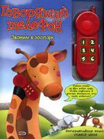Говорящий телефон Звоним в зоопарк