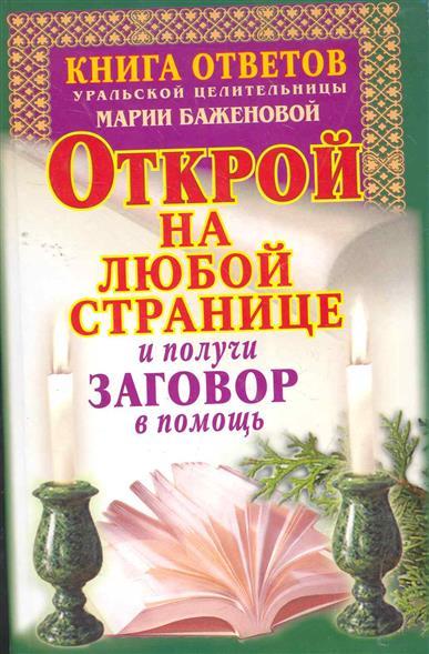Книга ответов уральской целительницы М. Баженовой…