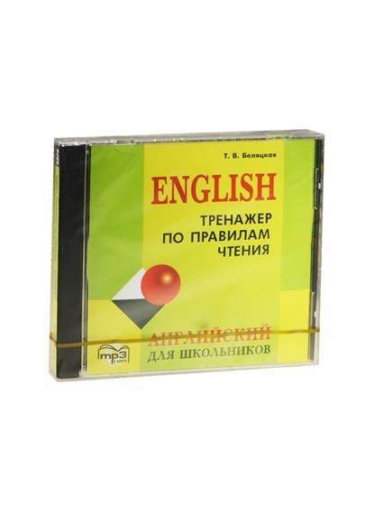 English. Тренажер по правилам чтения. Английский для школьников (MP3) (Каро)