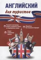 Английский для туристов. Тренажер для путешественников