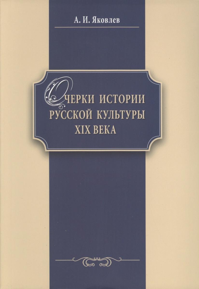 Очерки истории российской культуры XIX века