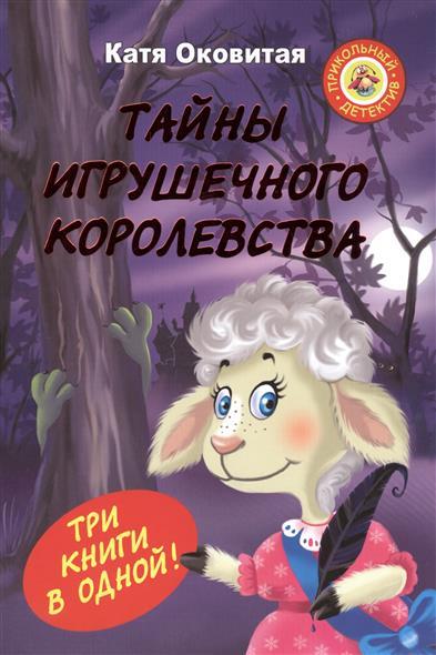 Оковитая К. Тайны игрушечного королевства. Три книги в одной!