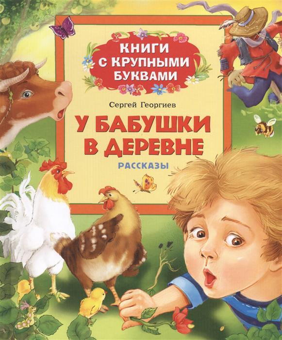 Георгиев С. У бабушки в деревне. Рассказы георгиев с маленький зеленый лягушонок