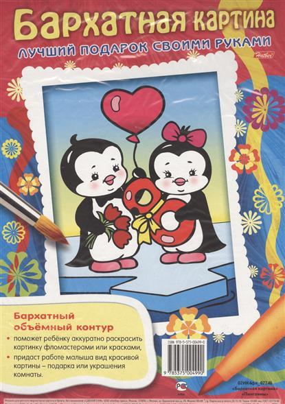 Бархатная картина. Пингвины. Лучший подарок своими руками мебель своими руками cd с видеокурсом