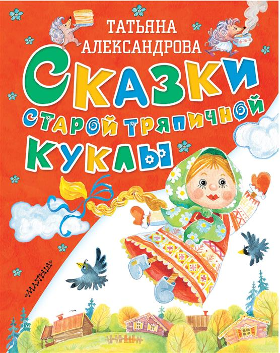 Александрова Т. Сказки старой тряпичной куклы сказки и куклы