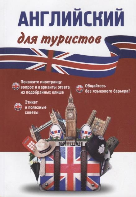 Оганян Ж. Английский для туристов. Тренажер для путешественников