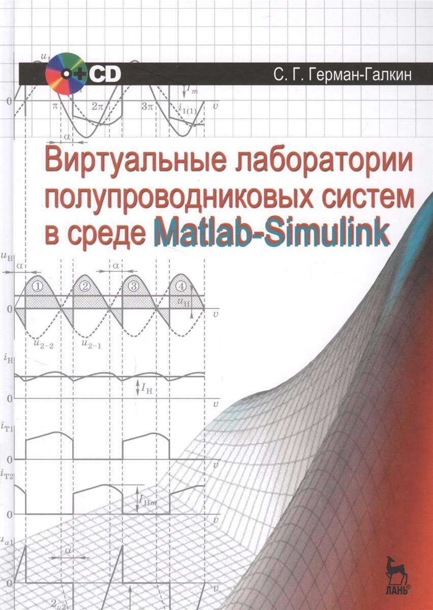Герман-Галкин С. Виртуальные лаборатории полупроводниковых систем в среде Matlab-Simulink. Учебник + CD matlab simulink компьютерное моделирование экономики
