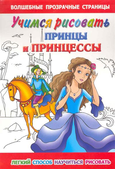 Жуковская Е. (худ.) Учимся рисовать Принцы и принцессы