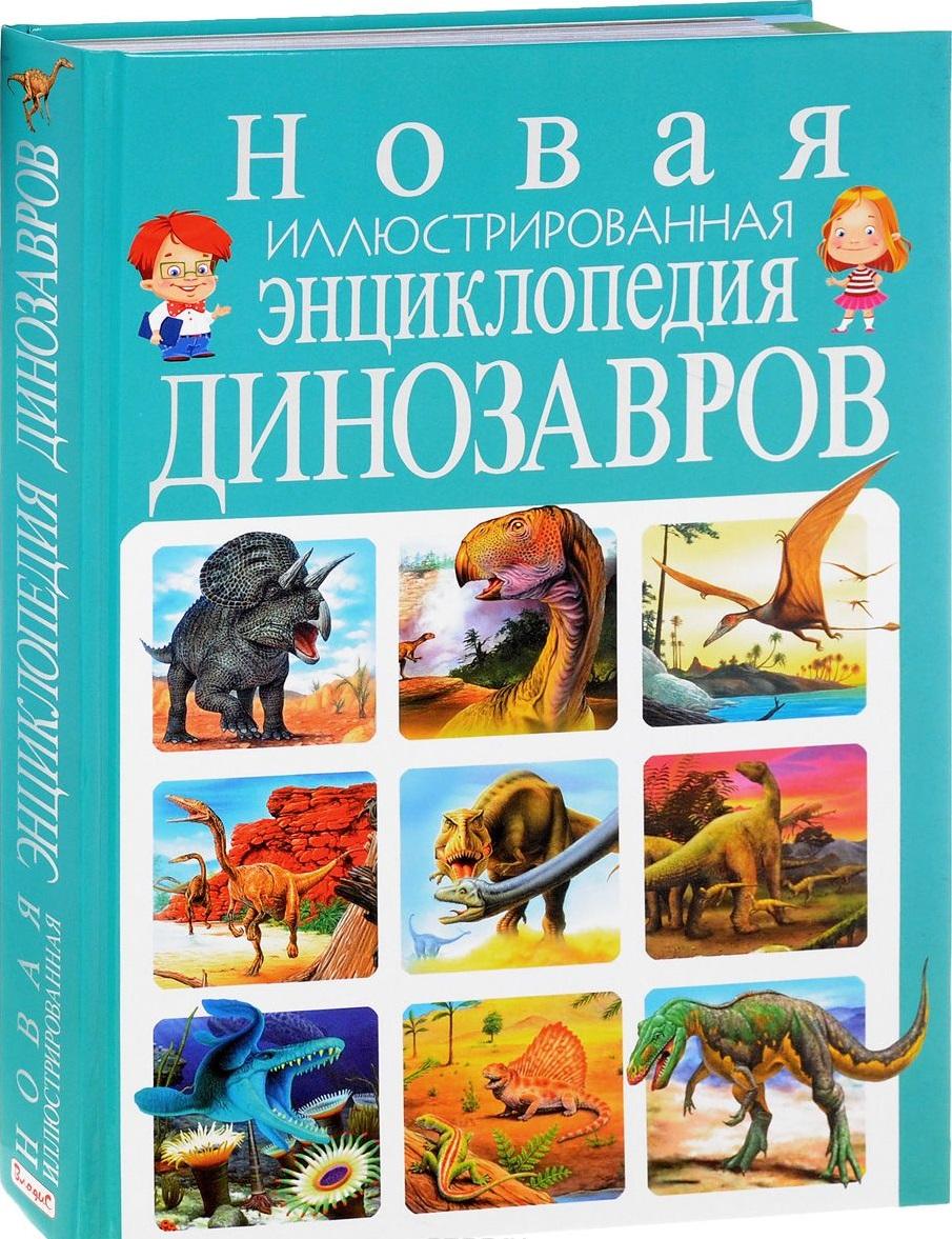 Феданова Ю. (ред.) Новая иллюстрированная энциклопедия динозавров цена