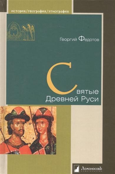 Федотов Г. Святые Древней Руси